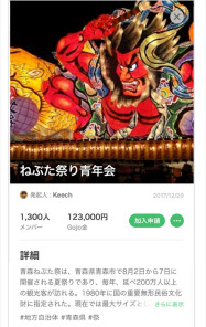 ブレインキャットの共同体基金アプリ「Gojo」は地域のお祭りの運営などに活用できる