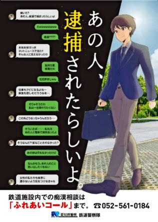 愛知県警が撤去を決めた痴漢撲滅を訴えるポスター(愛知県警提供)