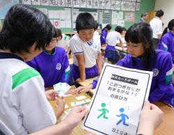 国交省が開発した防災カードゲームで遊ぶ小学生たち(6日、茨城県つくば市)