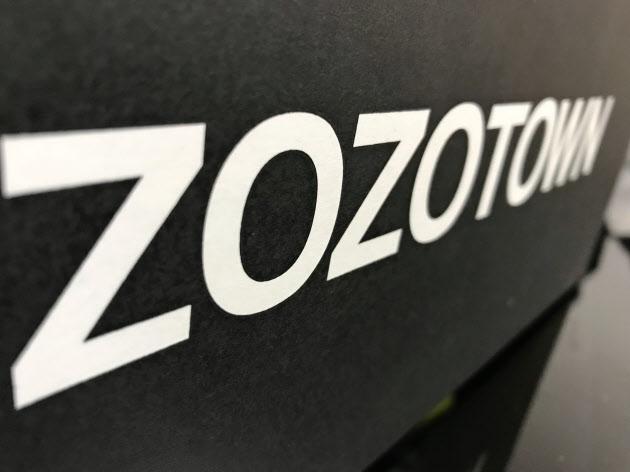 ゾゾ 営業益26%減 採寸スーツの無料配布響く のTwitterの反応まとめ