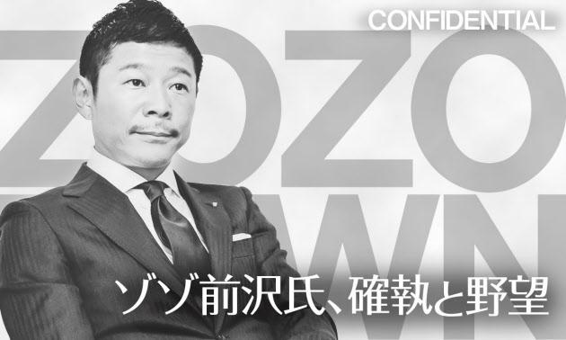 ゾゾ前沢氏 確執と野望 6日から3回連載 のTwitterの反応まとめ
