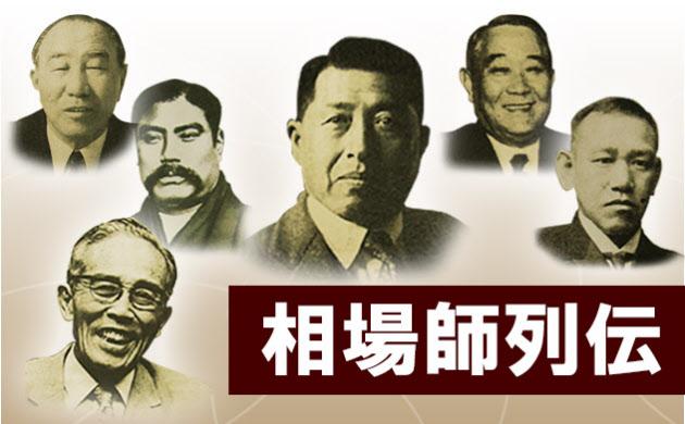 大谷嘉兵衛氏 23歳の大勝負、60...