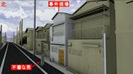不審な男の目撃情報を3D動画で再現した(警視庁のホームページより)