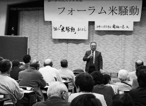 救済策にのっとり、米を支給してもらうには窮状を訴える必要がある。魚津米騒動のような動きはそれ以前にも度々起きており、決して偶発的ではなかった。