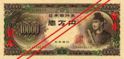 聖徳太子が描かれた旧1万円札「C一万円券」=日本銀行提供