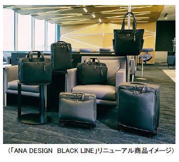 8b324cd8e733 全日空商事、「ANA DESIGN BLACK LINE」シリーズのバッグをリニューアル発売 :日本経済新聞