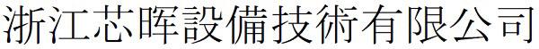 イノテック ブイ・テクノロジーと中国での半導体メモリー用テスター事業で業務提携-中国合弁企業に資本参加 のTwitterの反応まとめ