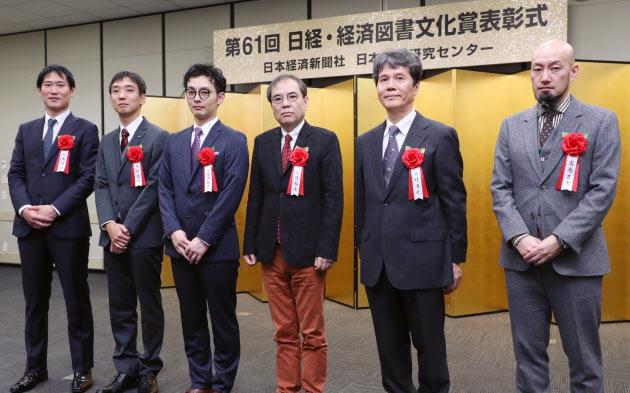日経・経済図書文化賞の表彰式 ...