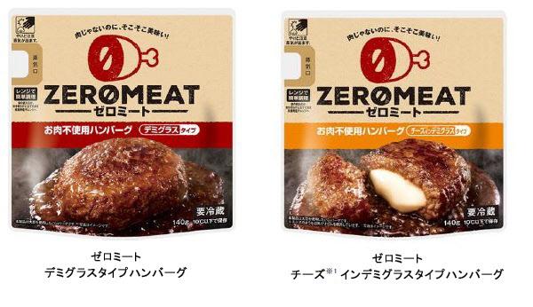 大塚食品 お肉不使用ハンバーグ「ゼロミート デミグラスタイプハンバーグ/チーズインデミグラスタイプハンバーグ」を発売 のTwitterの反応まとめ