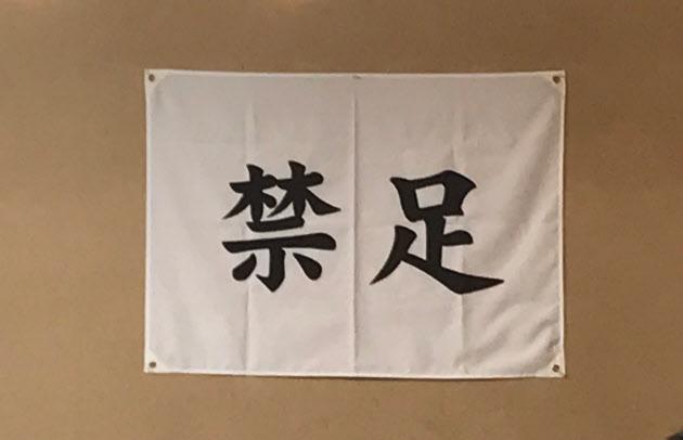 会期末の定番「禁足」(写真でみる永田町)  :日本経済新聞
