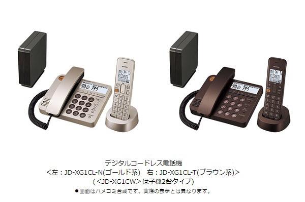 シャープ デジタルコードレス電話機<JD-XG1CL/CW>を発売 のTwitterの反応まとめ