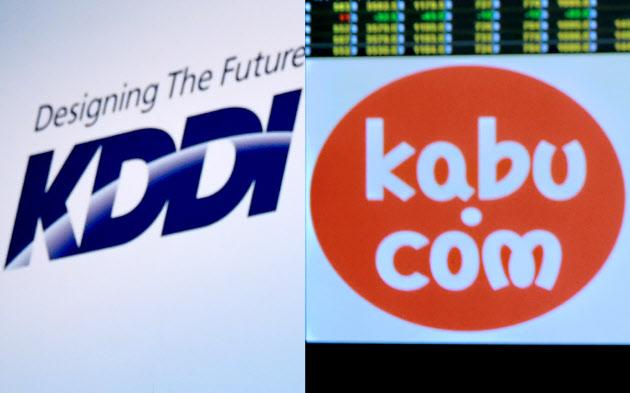KDDI カブドットコム証券に最大1000億円出資 のTwitterの反応まとめ