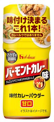ハウス食品が発売する「味付カレーパウダー バーモントカレー味 甘口」