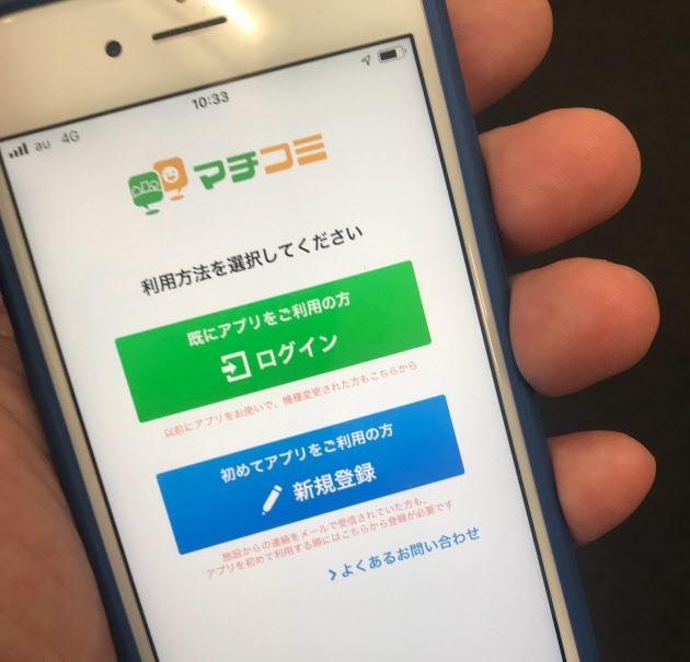 寄稿・日経MJ 連絡網アプリに見る家族の姿 子育ては女性、変わらず