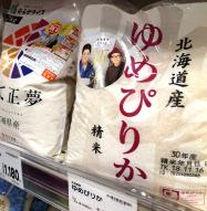 「ゆめぴりか」は品薄の店が増えてきた(東京のスーパー)