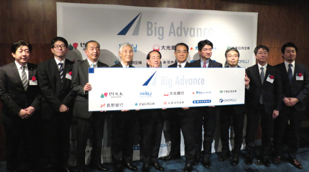 横浜信金のクラウド型経営支援サービス、全国に拡大