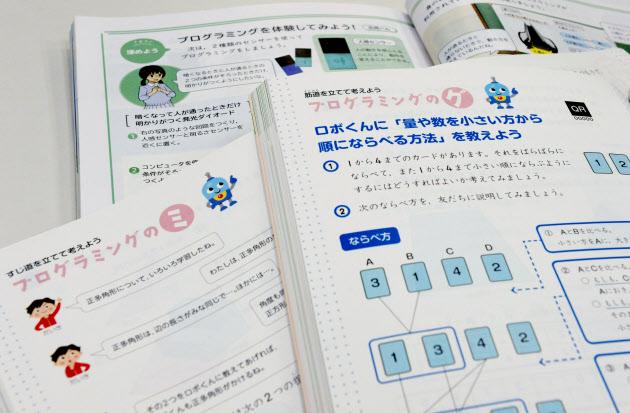 【IT教育】20年度の小学校教科書、「プログラミング」が必修に
