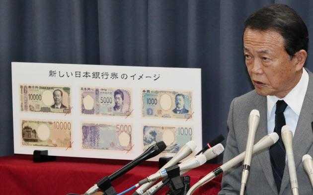 紙幣刷新へ 1万円は渋沢栄一 5000円は津田梅子 のTwitterの反応まとめ