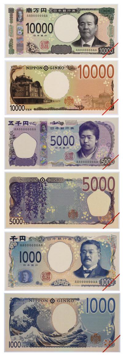 写真上から)新紙幣の1万円札表と裏、