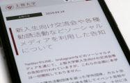 上智大学がホームページに掲載した新入生向け交流会などに関する注意喚起文