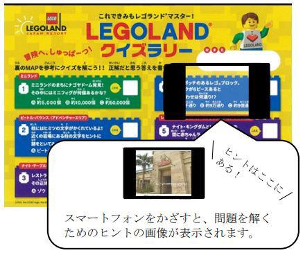 ザ ロイヤルパーク キャンバス名古屋 レゴランド・ジャパンとの特別コラボ企画を実施 のTwitterの反応まとめ