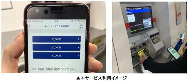 横浜銀行・ゆうちょ銀行・GMO-PG・東急電鉄 駅の券売機による銀行預貯金引き出しサービスを開始-スマホ活用 のTwitterの反応まとめ
