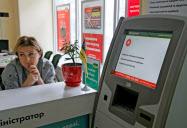 サイバー攻撃で銀行機能などがまひすることも(ウクライナの銀行)=ロイター