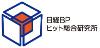 日経BPヒット総合研究所