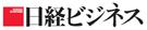 日経ビジネス電子版