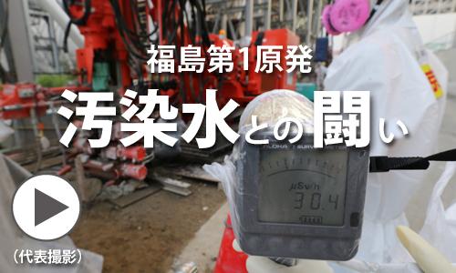 福島第1原発 汚染水との戦い