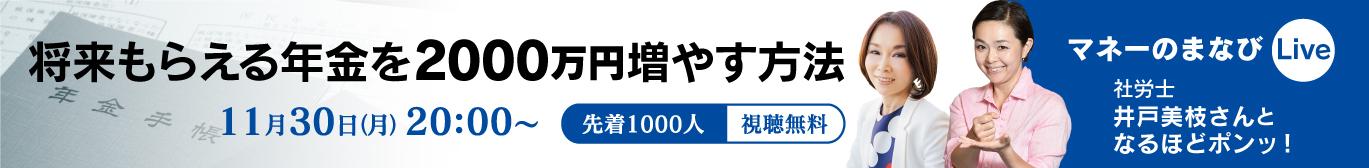 マネーのまなびLive 将来もらえる年金を2000万円増やす方法