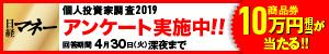 2019日経マネー アンケート調査