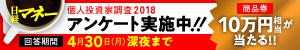 日経マネー 個人投資家調査2018