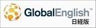 GlobalEnglish日経版