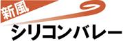 日経産業新聞 新風シリコンバレー