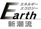 日経産業新聞 Earth新潮流