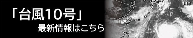 「台風10号」最新情報はこちら
