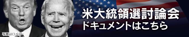 アメリカ大統領選挙・討論会ドキュメント
