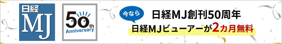 日経MJ創刊50周年