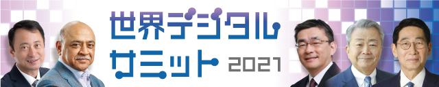 世界デジタルサミット2021