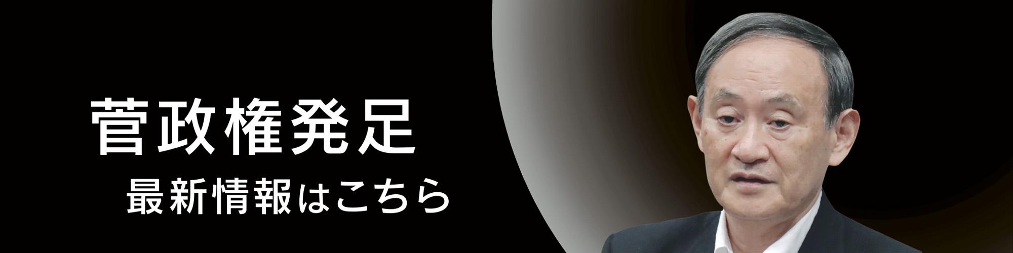 菅政権誕生ドキュメント