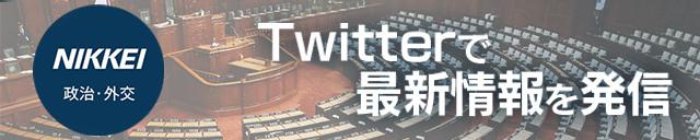 Twitterで最新情報を発信