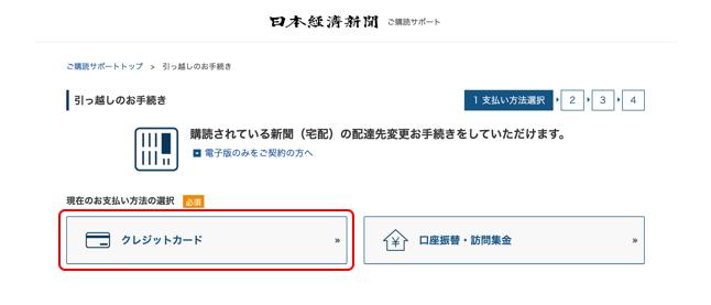 日本経済新聞 ヘルプセンター