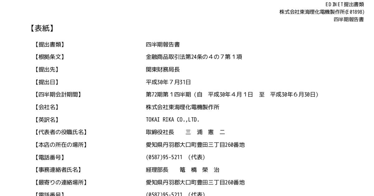 東海理化[6995]:四半期報告書-...