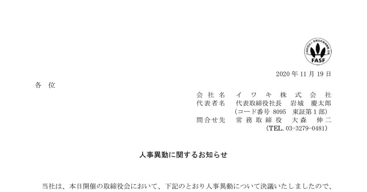 イワキ 株式 会社 イワキ (卸売業) - Wikipedia